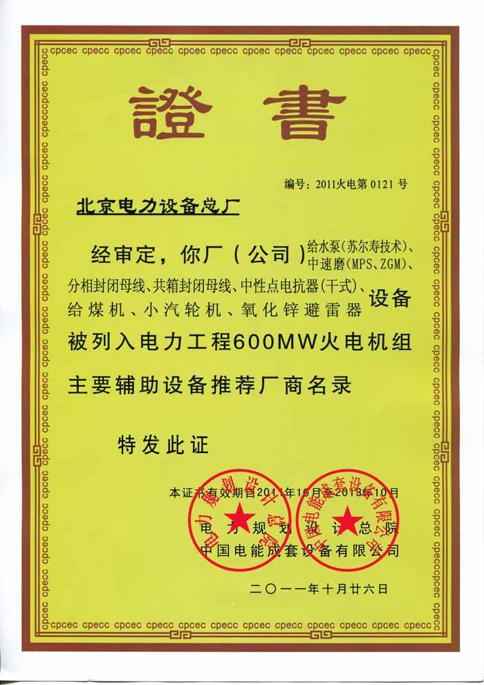 电力工程600MW火电机组主要辅助设备推荐厂商