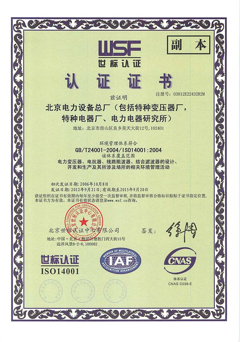 市标认证证书