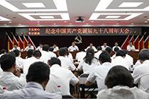 """公司召开""""不忘初心 牢记使命""""纪念中国共产党诞辰98周年大会"""